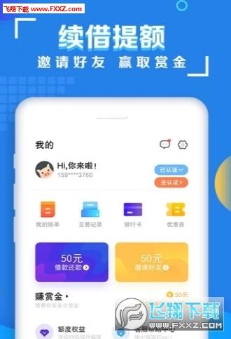 贝壳借app1.0截图1