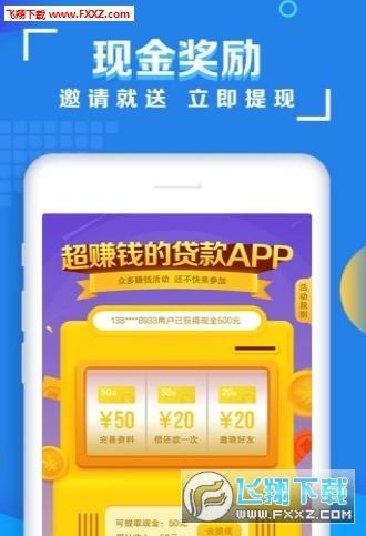 贝壳借app1.0截图2