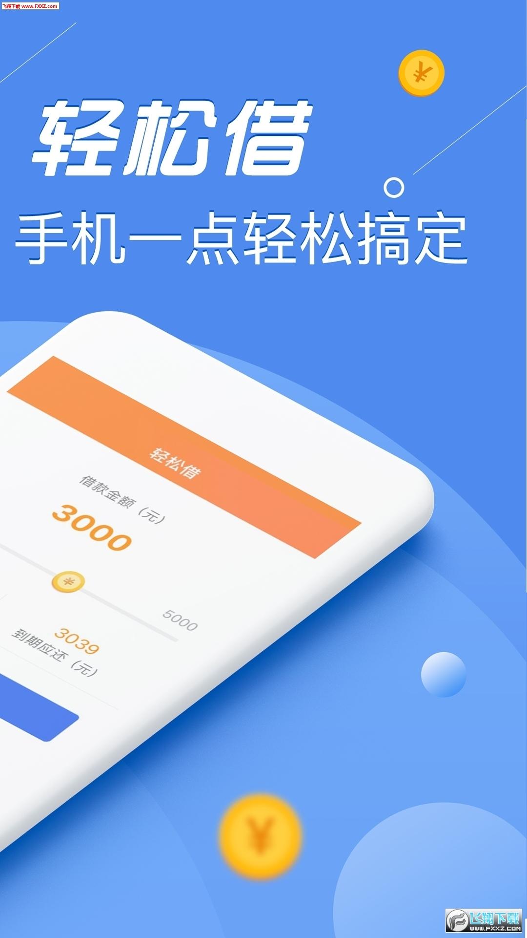东方借款app1.0.0截图2