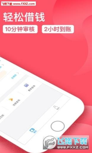 快带包app1.0截图2