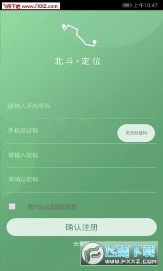 北斗位置服务云平台app安卓版v2.1.20截图1