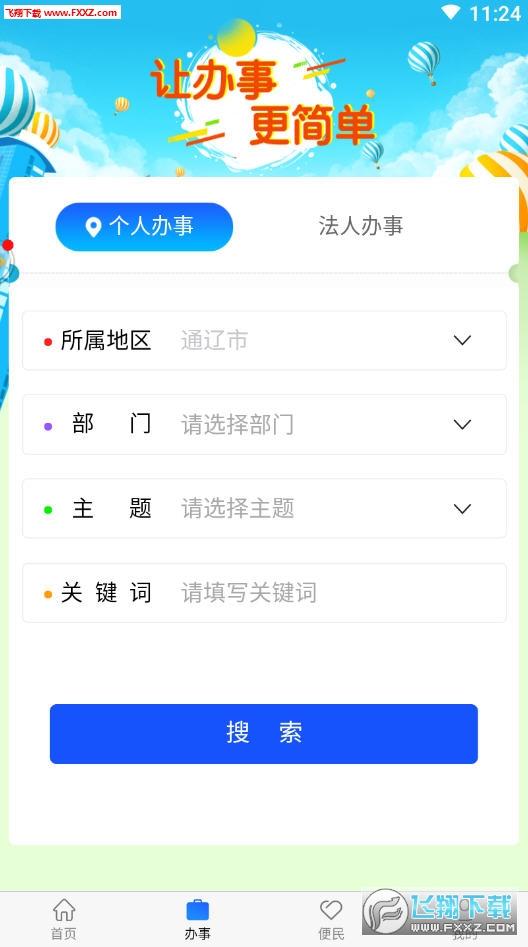通辽移动政务app1.1.1截图0