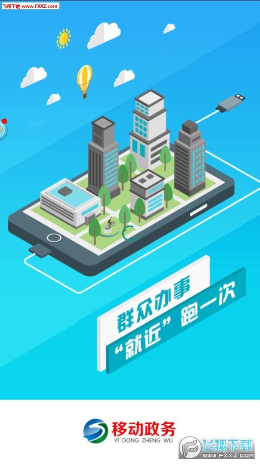 通辽移动政务app1.1.1截图1