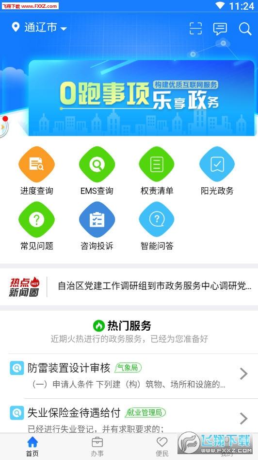 通辽移动政务app1.1.1截图2
