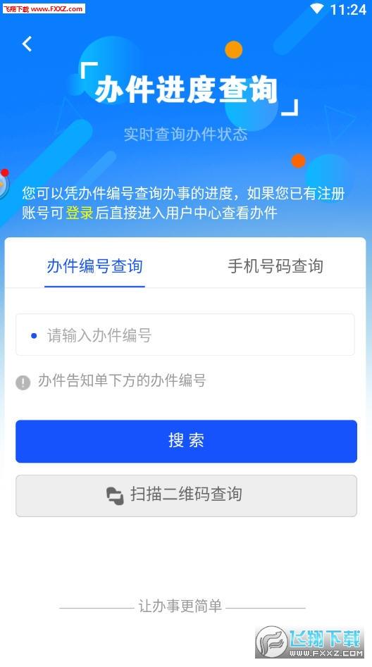 通辽移动政务app1.1.1截图3