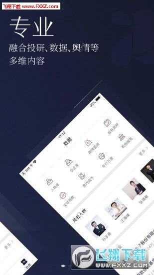 国泰君安道合最新版v3.3.5截图0