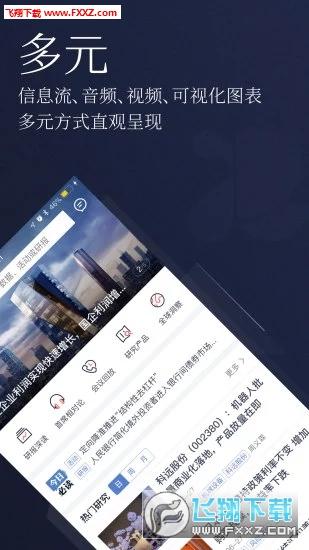 国泰君安道合最新版v3.3.5截图2
