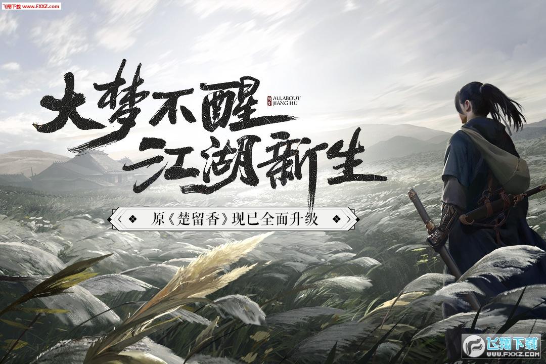 一梦江湖新生版23.0截图0