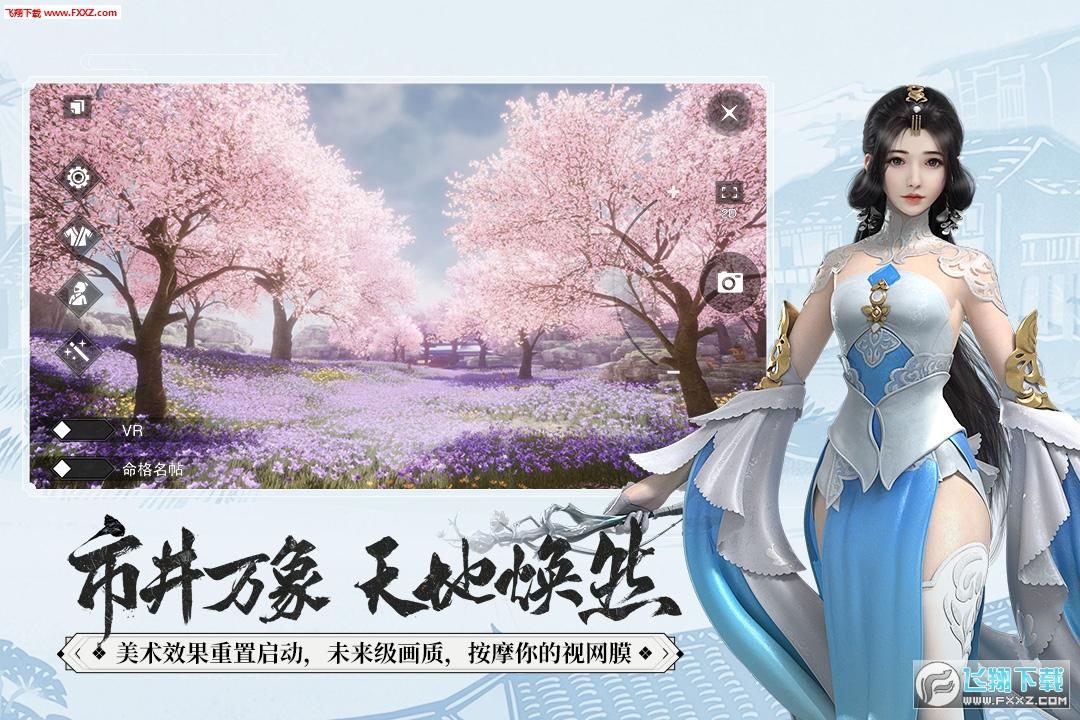 一梦江湖新生版23.0截图1