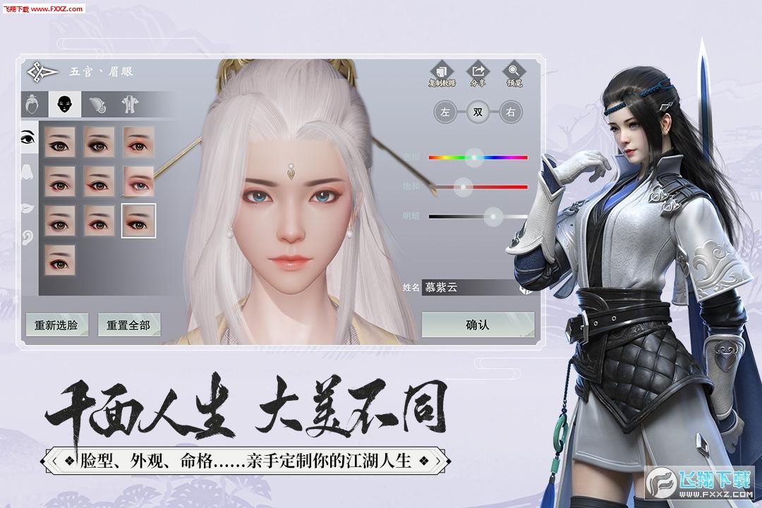 一梦江湖新生版23.0截图2