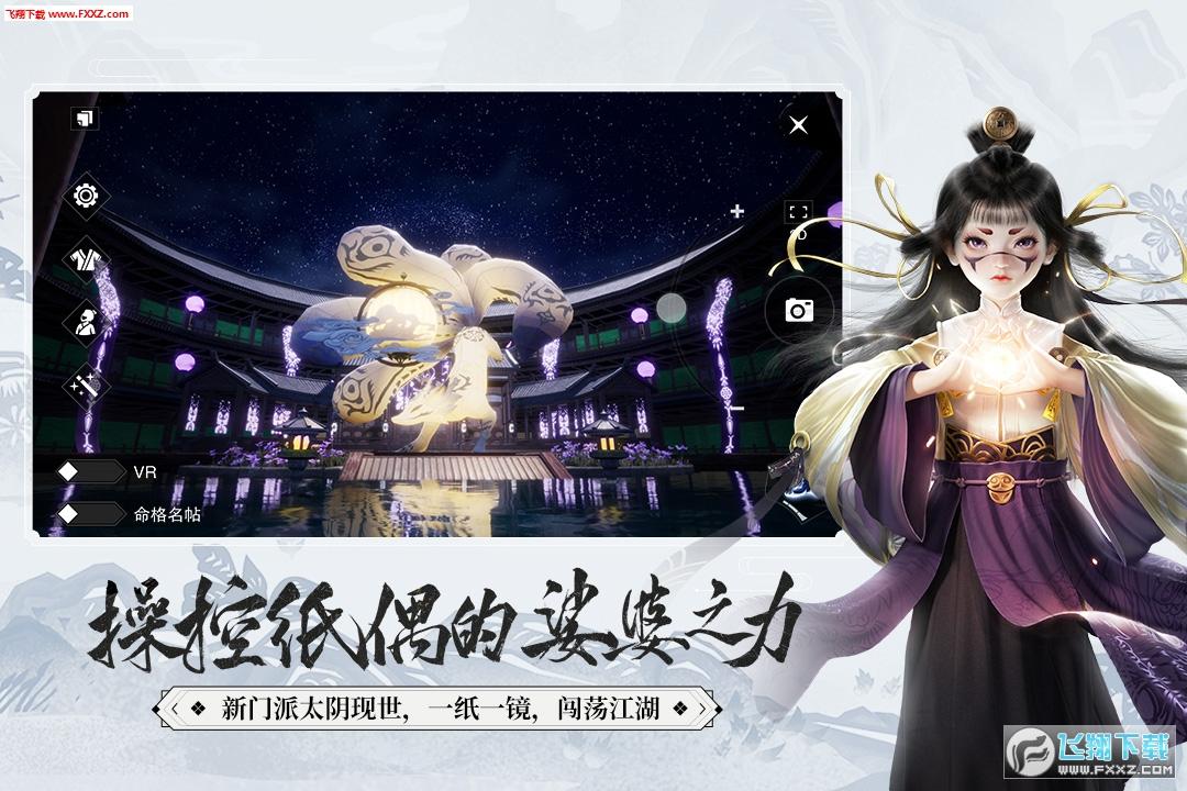一梦江湖新生版23.0截图3