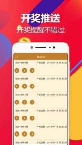 幸福魔方彩票appv1.0截图2