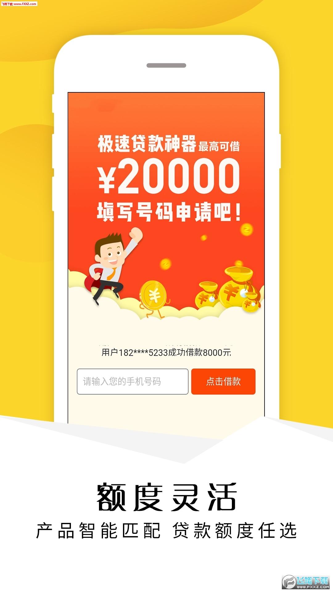今天有钱贷款app1.0截图0