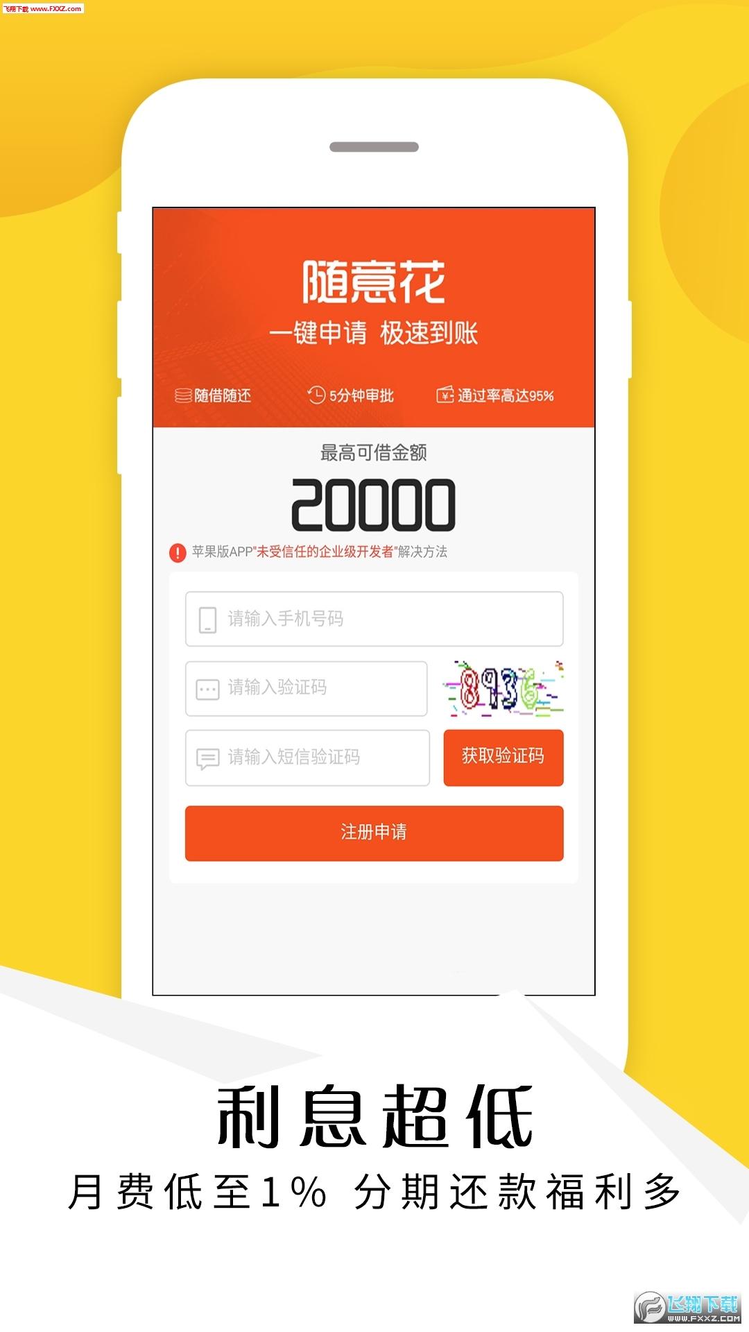 今天有钱贷款app1.0截图1