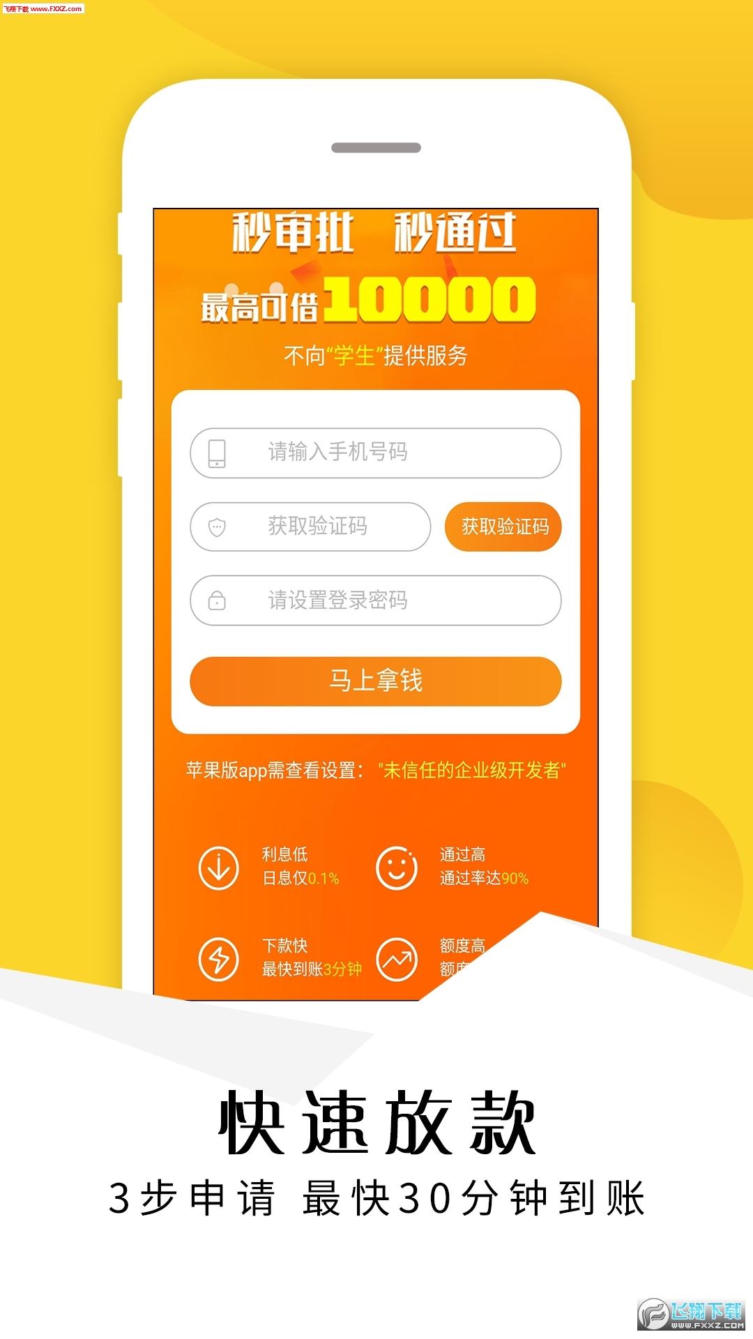 今天有钱贷款app1.0截图2