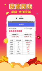 SG飞艇彩票appv1.0截图1