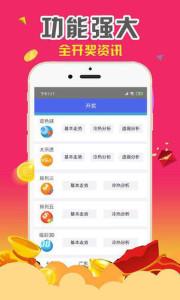 SG飞艇彩票appv1.0截图2