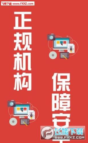 六贯贷款app1.0截图2