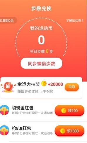 步步有奖app1.0截图0