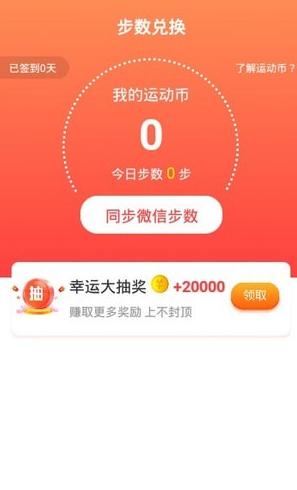 步步有奖app1.0截图1