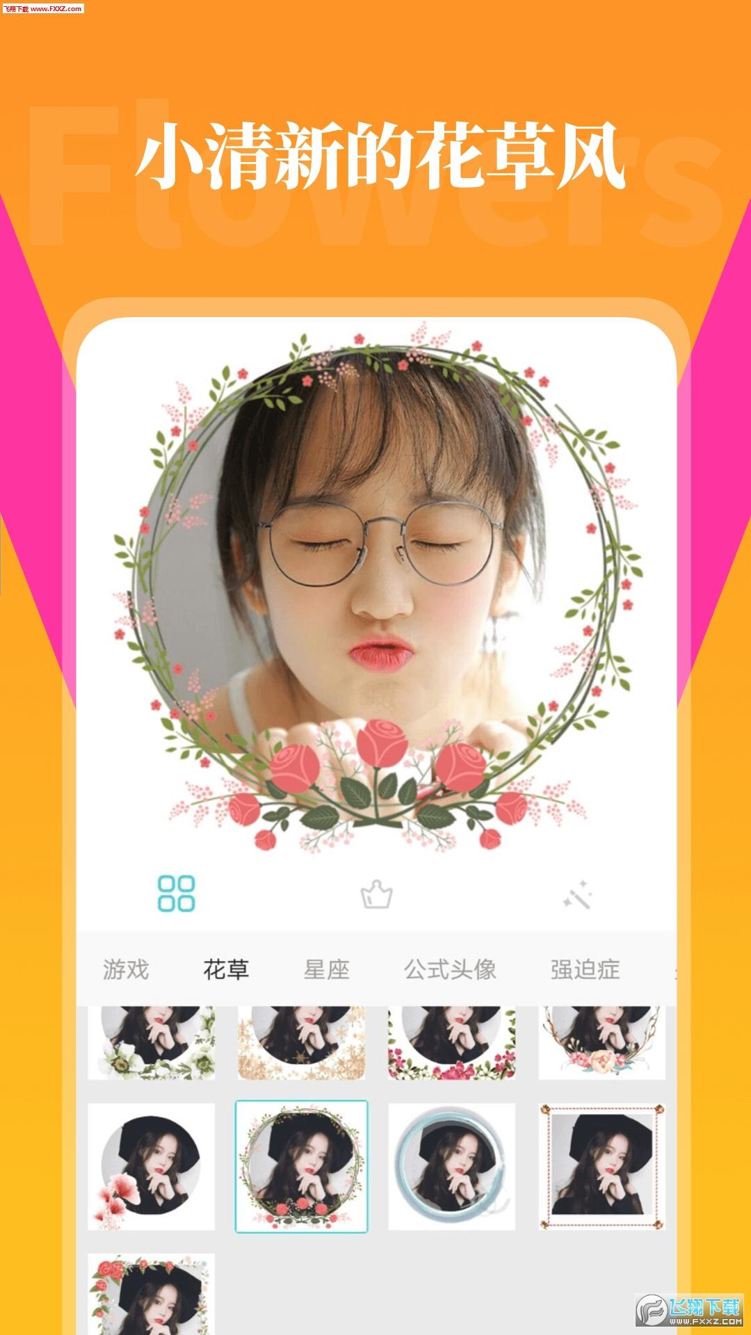 拼图相机app官方版1.0.0截图0
