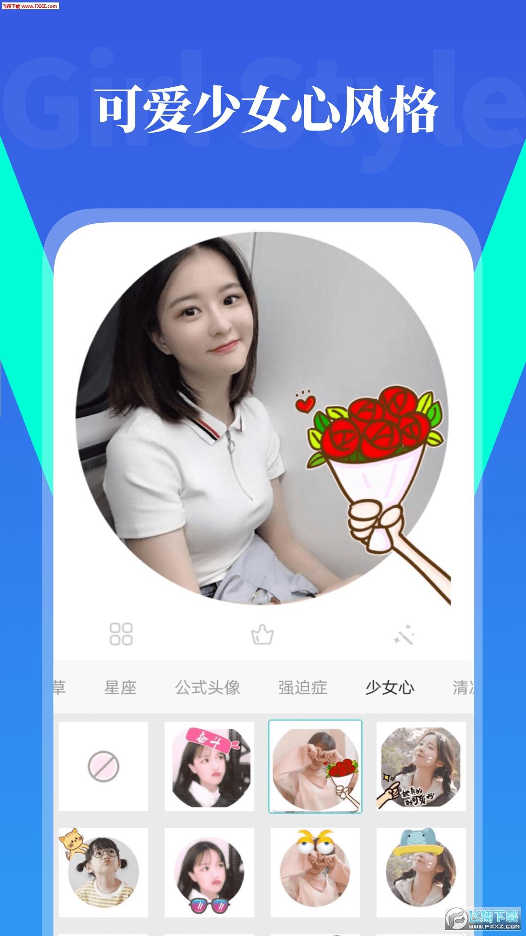 拼图相机app官方版1.0.0截图1