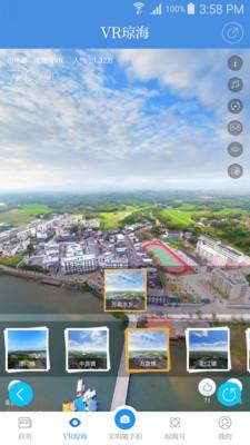 琼海发布app1.0.0截图0