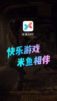 米鱼app官方版1.2.0截图0