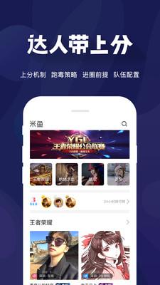 米鱼app官方版1.2.0截图3