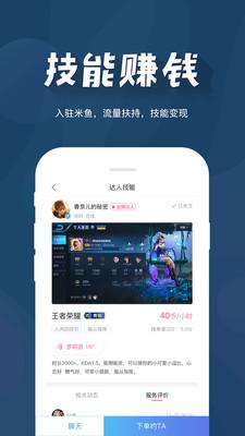 米鱼app官方版1.2.0截图2