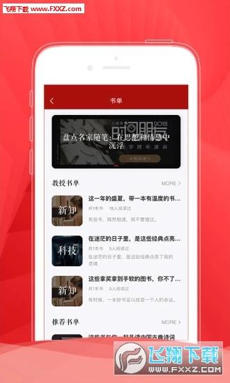 北大博雅讲坛appv1.0.1截图2