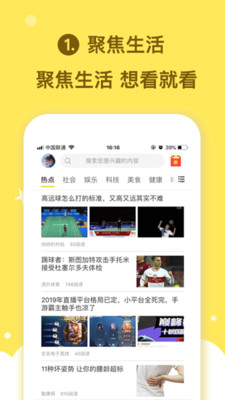 众看头条app手机版1.0.0截图1