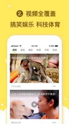 众看头条app手机版1.0.0截图2