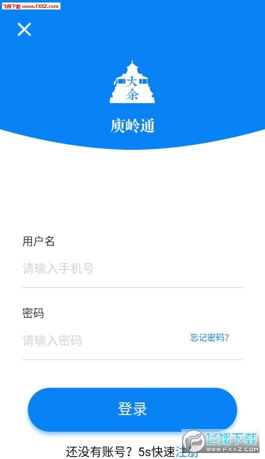 庾岭通app官方版v1.0.3截图0