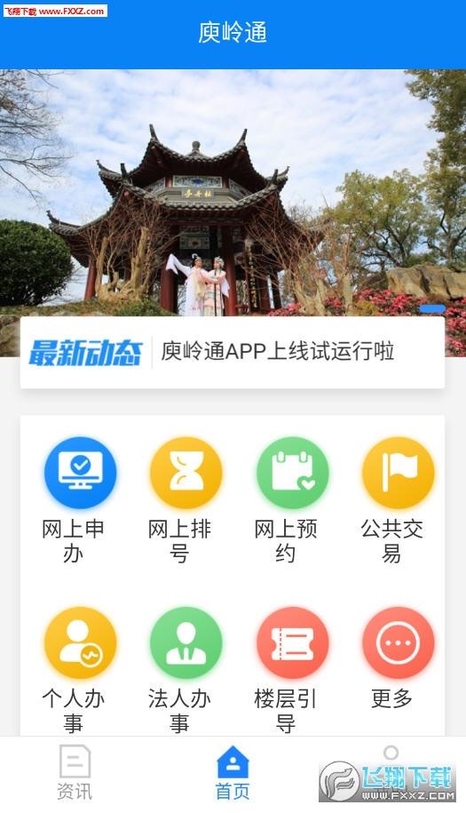 庾岭通app官方版v1.0.3截图1