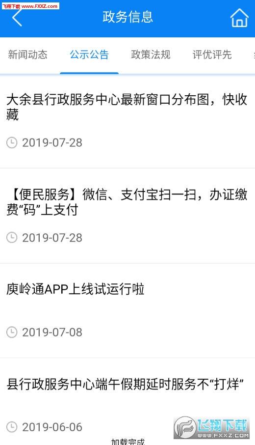 庾岭通app官方版v1.0.3截图2