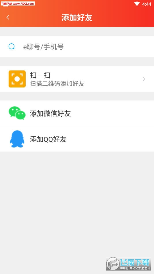 e启聊app正式版1.3.10截图1