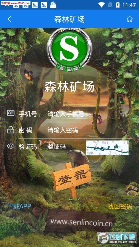 森林矿场挖宝工具v1.0截图0