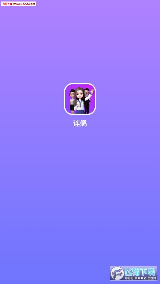 连偶app官方版3.0.2截图1