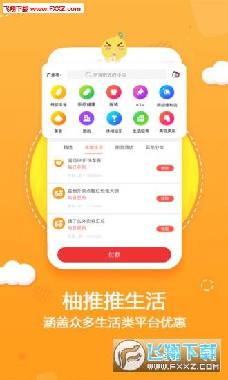 柚推推appV1.1.3截图1