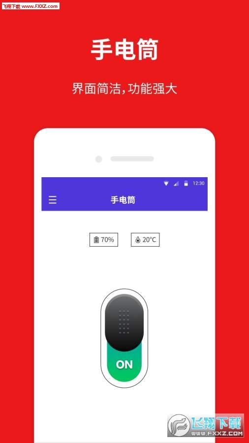 桔子手电筒app1.3.0截图0