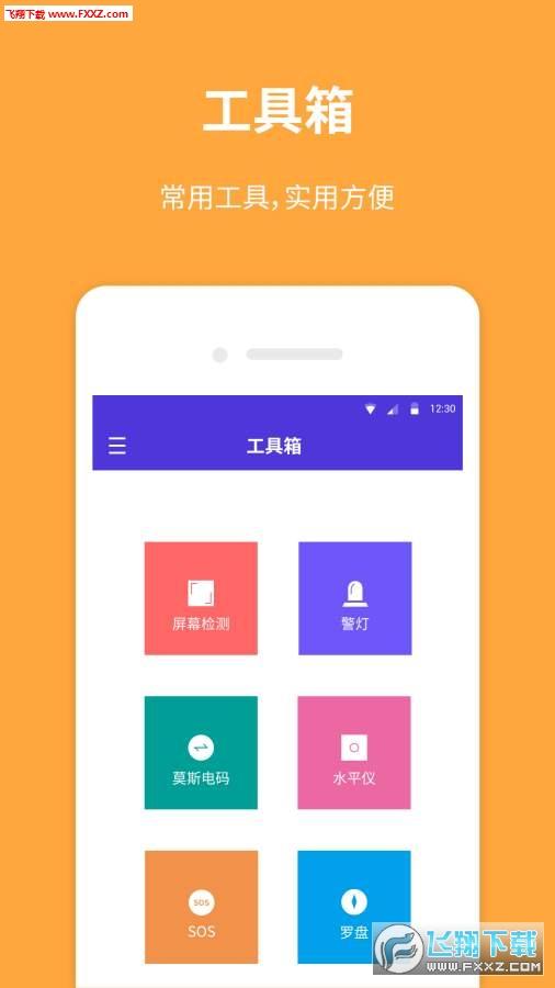 桔子手电筒app1.3.0截图2