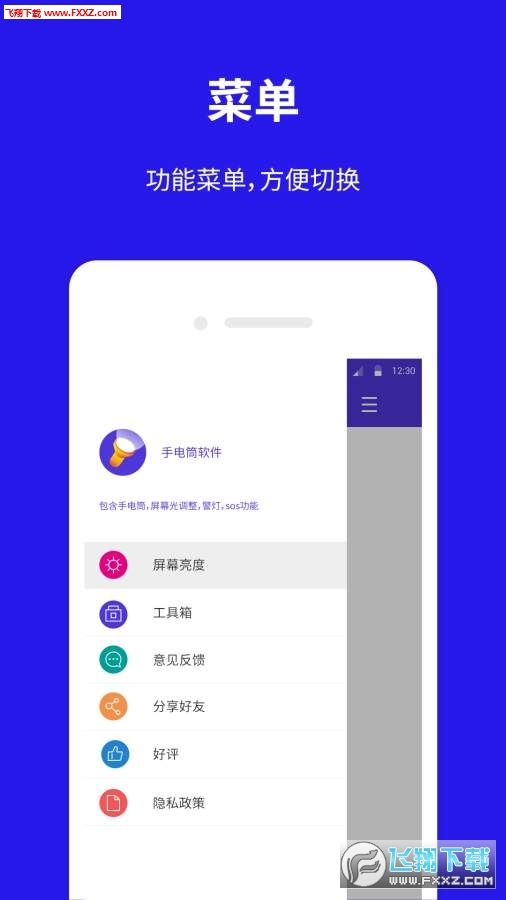 桔子手电筒app1.3.0截图1