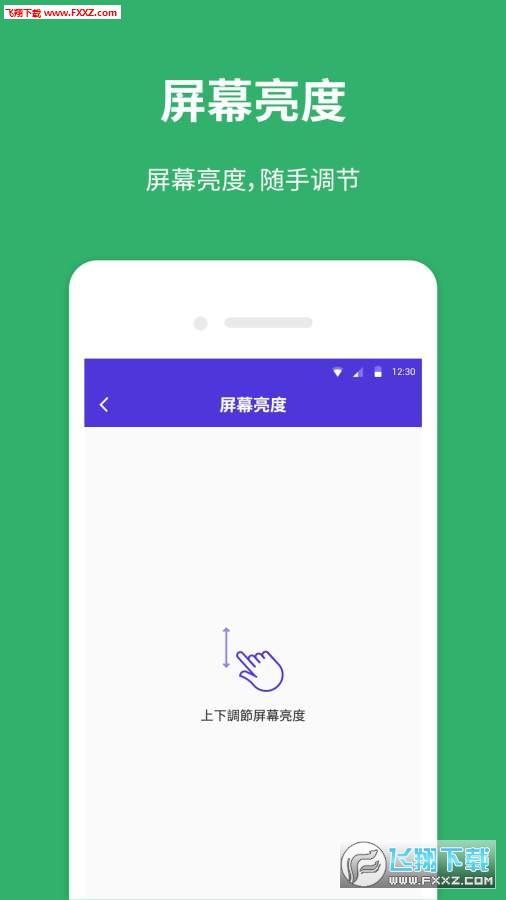 桔子手电筒app1.3.0截图3