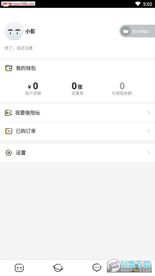 无双电竞app官方版1.0.0.8截图2