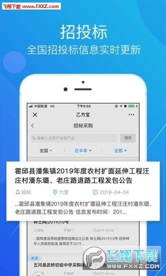 乙方宝app官方版v1.1.9截图0