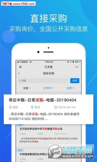 乙方宝app官方版v1.1.9截图1