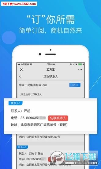 乙方宝app官方版v1.1.9截图2