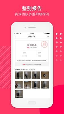 心心app1.8.4截图0