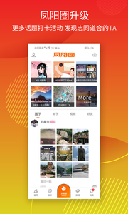 微凤阳appv3.1.0截图1